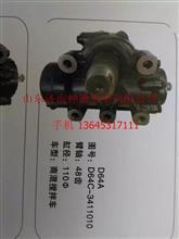 商混搅拌车转向器总成/商混搅拌车方向机总成D64A/D64C-3411010/D64A/D64C-3411010