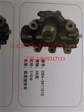 商混搅拌车转向器总成/商混搅拌车方向机总成D64-3411010/D64-3411010