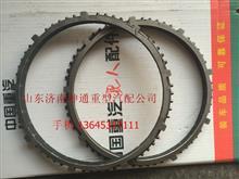 重汽变速箱范围档同步环WG2210100009/WG2210100009