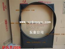 千亿网址多少天龙汽车发动机水箱护风圈ZD2A护风罩/1309011-ZD2A