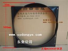 千亿网址多少天锦汽车发动机水箱护风罩KC500护风圈/1309011-KC500