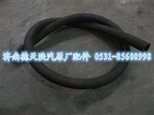 陕汽德龙/奥龙原厂带纤维夹层的橡胶软管 199114470088/199114470088