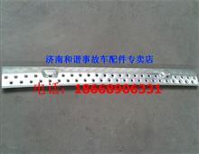 福田戴姆勒欧曼汽车原厂配件   欧曼ETX保险杠脚踏板1B24953100446/1B24953100413/H1831011106A0/H4831010007A0