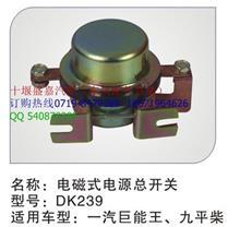 【DK239】一汽巨能王   九平柴电磁式电源开关【电器开关类】/【DK239】