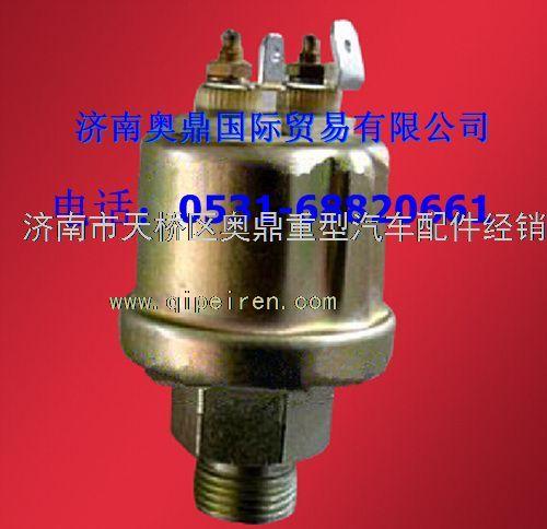 【潍柴发动机机油压力传感器612600090价格