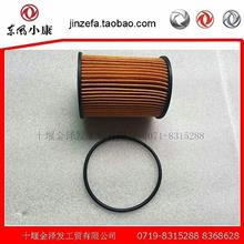 东风御风机油滤清器总机油滤芯1520920B0A原装正品/F0011-Z1
