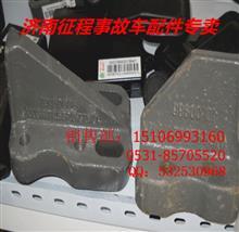 中国重汽豪沃配件钢板限位块,豪沃钢板弹簧及支架,豪沃事故车配件/重汽豪沃
