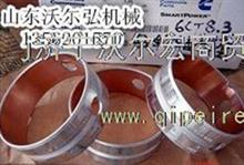 销售康明斯6CT8.3凸轮轴衬套3945329等修理配件一应俱全/3945329