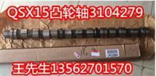 【抚挖重工500起重机配套QSX15凸轮轴3104279】/3104279