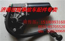 陕汽德龙F2000雨刷电机,德龙F2000雨刮器雨刷器,德龙F2000驾驶室总成及事故车配件/81.26401.6134