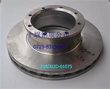东风天锦前盘式制动盘/YF35AD02D-01075