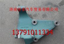 重汽发动机发电机支架涨紧轮支架/1246090008