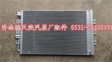 陕汽新奥龙原厂冷凝器DZ11241845001/DZ11241845001