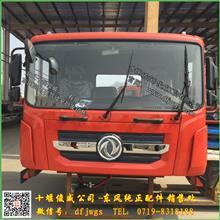 东风多利卡D9驾驶室总成 、D9驾驶室总成、 适用于东风多利卡D9 180电喷发动机  4x2 6.8米栏板载货车(DFA1161L10D7)/5000012-C39518