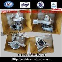 盖迪特涡轮大唐麻将山西下载 GT2056S 714652-0006/714652-0006