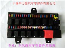 东风中央配电盒/3724100-T0100