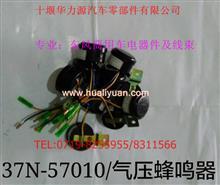 东风气压蜂鸣器/37N-57010