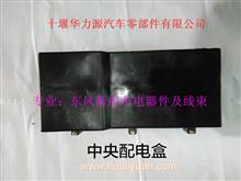 中央配电盒/3771010-K0300