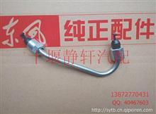 康明斯ISLe电控高压油管C39641423964142