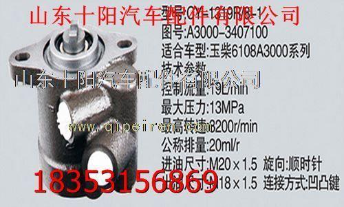 玉柴发动机转向助力泵叶片泵a3000-3407100