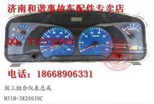 霸龙507国三组合仪表总成     柳汽霸龙507驾驶室    柳汽霸龙M43驾驶室总成/M51B-3820030C