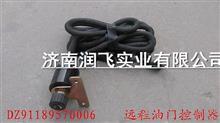 搅拌车远程油门控制器总成(WP,旋钮式,放入随车工具箱)/DZ91189570006