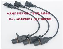 东风天锦相位传感器 雷诺发动机相位传感器/3601BF11-040