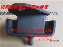 福田戴姆勒欧曼汽车原厂配件 欧曼左减振橡胶垫 发动机脚垫支架垫子/福田欧曼