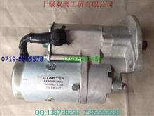 供应CUMMINS B3.3系列600-863-1410起动机6008631410启动机428000-2650马达/C6008631410  600-863-1410