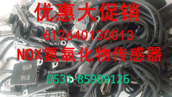 解放、东风、陕汽、江淮等,612640130013价格,图片,配件厂家高清图片