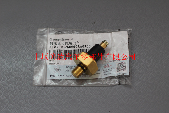 斯ISF3.8机油压力报警开关F1B20037600007A0165图片