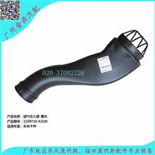 东风天锦进气引入管总成1109710-KJ100/1109710-KJ100