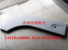 豪运驾驶室翼子板 重汽豪运配件 豪运轮眉  豪运轮罩 叶子板/NZ16512430010/40