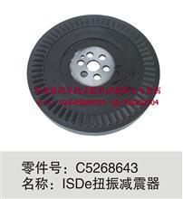 lSDe扭振减震器/lC5268643