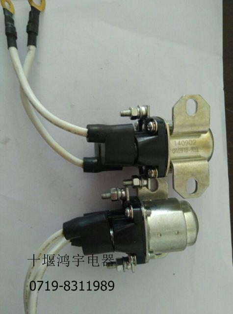 雷诺起动机继电器qdj2618-900l