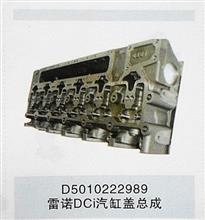 D5010222989雷诺DCi汽缸盖总成/D5010222989