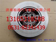 上柴D6114B发动机曲轴皮带轮减震器/D06A-002-31