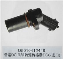 D5010412449雷诺DCi曲轴转速传感器DG6(进口)/D5010412449