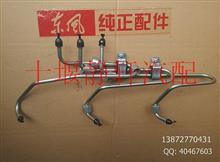 东风雷诺DCi11发动机高压油管/5010222511/5010222511