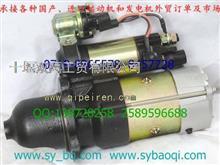 供应佩特来起动机C4929600 M93R3002SE STP3601WA康明斯 MOTORHERZ马达/M93R3002SE