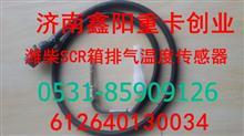 潍柴、SCR箱、排气温度传感器、/612640130034