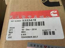 湖北武汉供应康明斯发动机零件/皮带涨紧轮/5333478/5333478