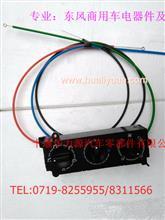 81N48B-01030-A暖风操纵机构/81N48B-01030-A