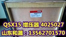 【和晟机械供应QSX15增压器4025027全国联保现货销售】/4025027