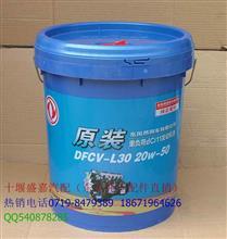 (DFCV-L30  20W-50)东风原装重负荷dcill发动机机油(油品)(DFCV-L30  20W-50)
