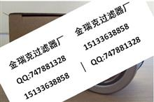 CNH空调滤清器87385322滤芯