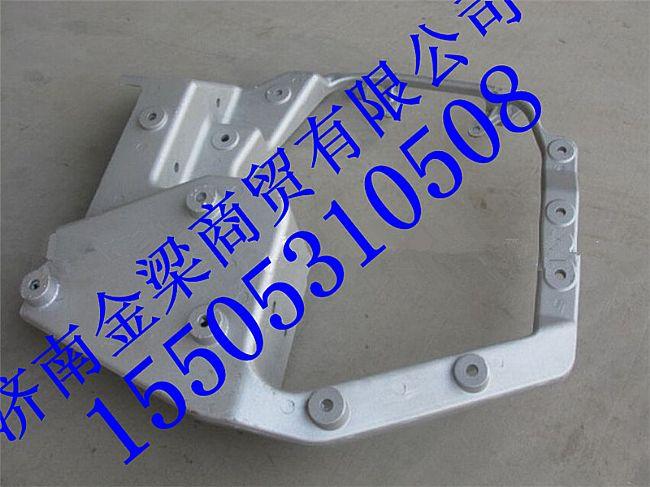 【重汽豪沃a7左大灯支架az9925720001价格