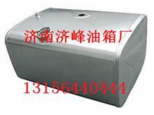 重汽豪沃07款D型400L铝合金燃油箱/WG9725550006