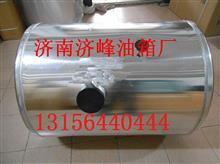 重汽600升加长版圆型铝合金油箱/AZ9125550210