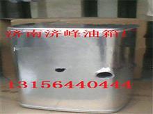 重汽豪沃700L铝合金油箱/WG9925550013